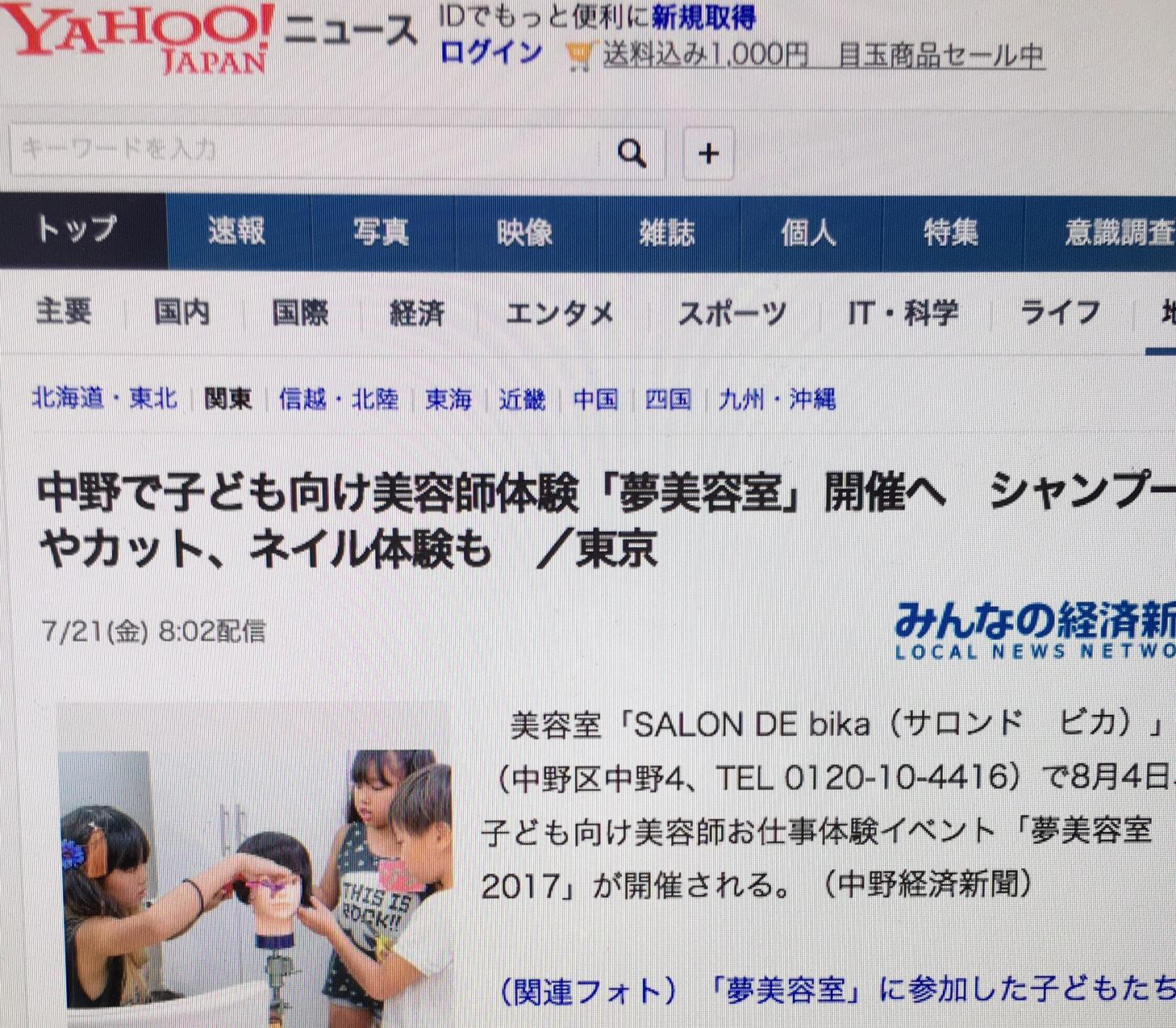 ヤフーニュース&中野経済新聞に掲載して頂きました!